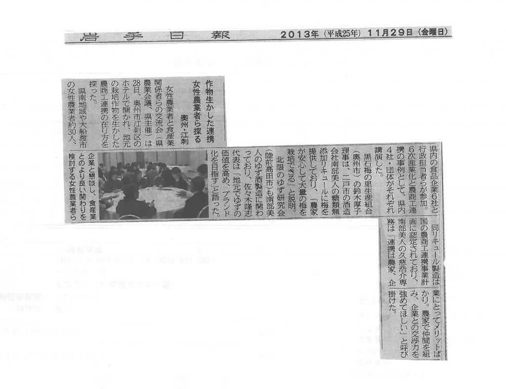 岩手日報 2013/11/29