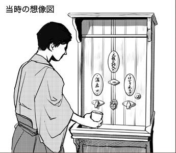 日本最古の「飲用自動販売機」使用イメージ
