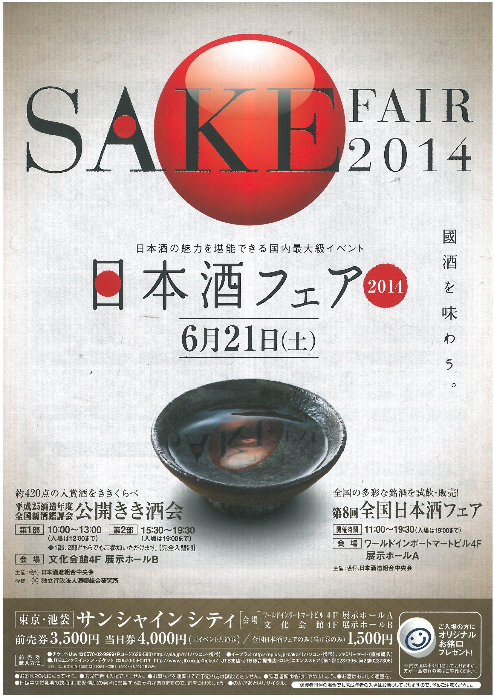 日本酒フェア2014フライヤー