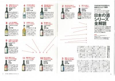 love日本酒