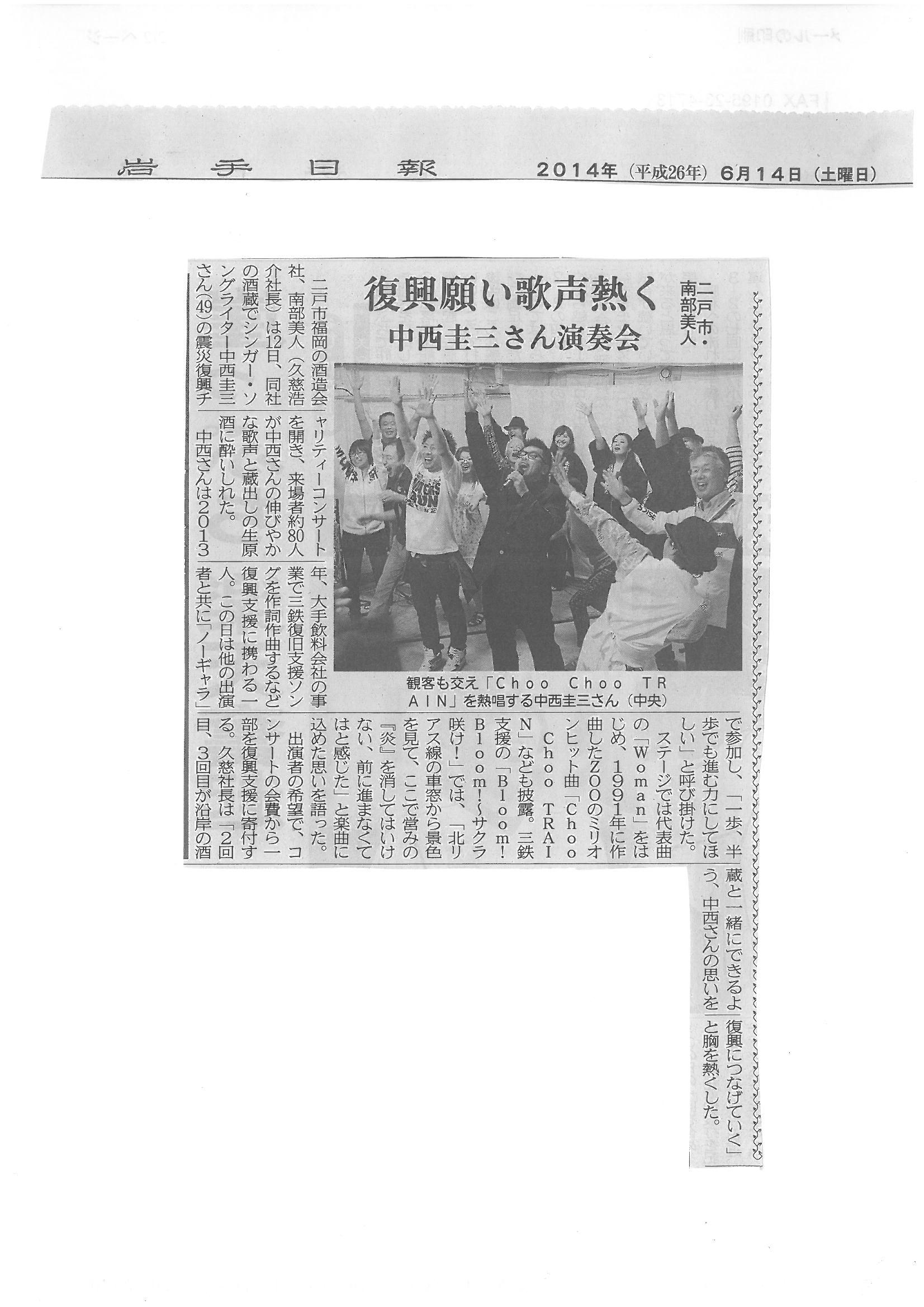 中西圭三蔵ライブ