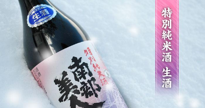特別純米酒 生酒