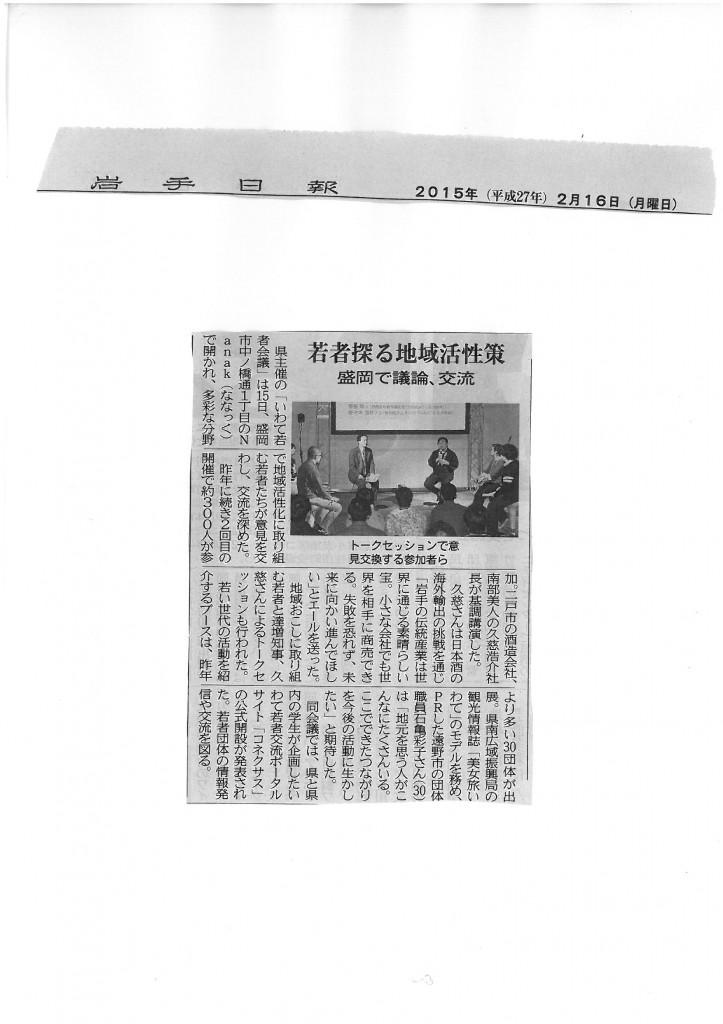 岩手日報2.16