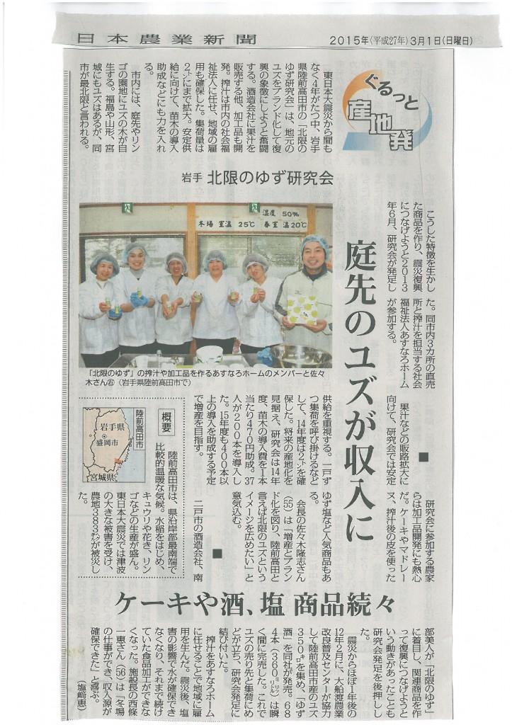 日本農業新聞2015.3.1