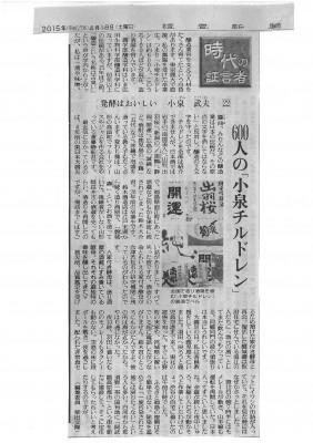 読売新聞2015.4.18