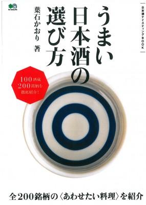 うまい日本酒の選び方表紙