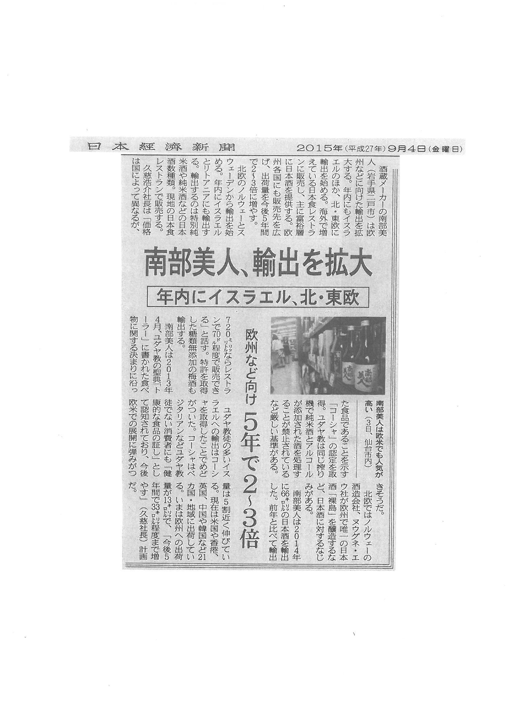 日本経済新聞2015年9月4日