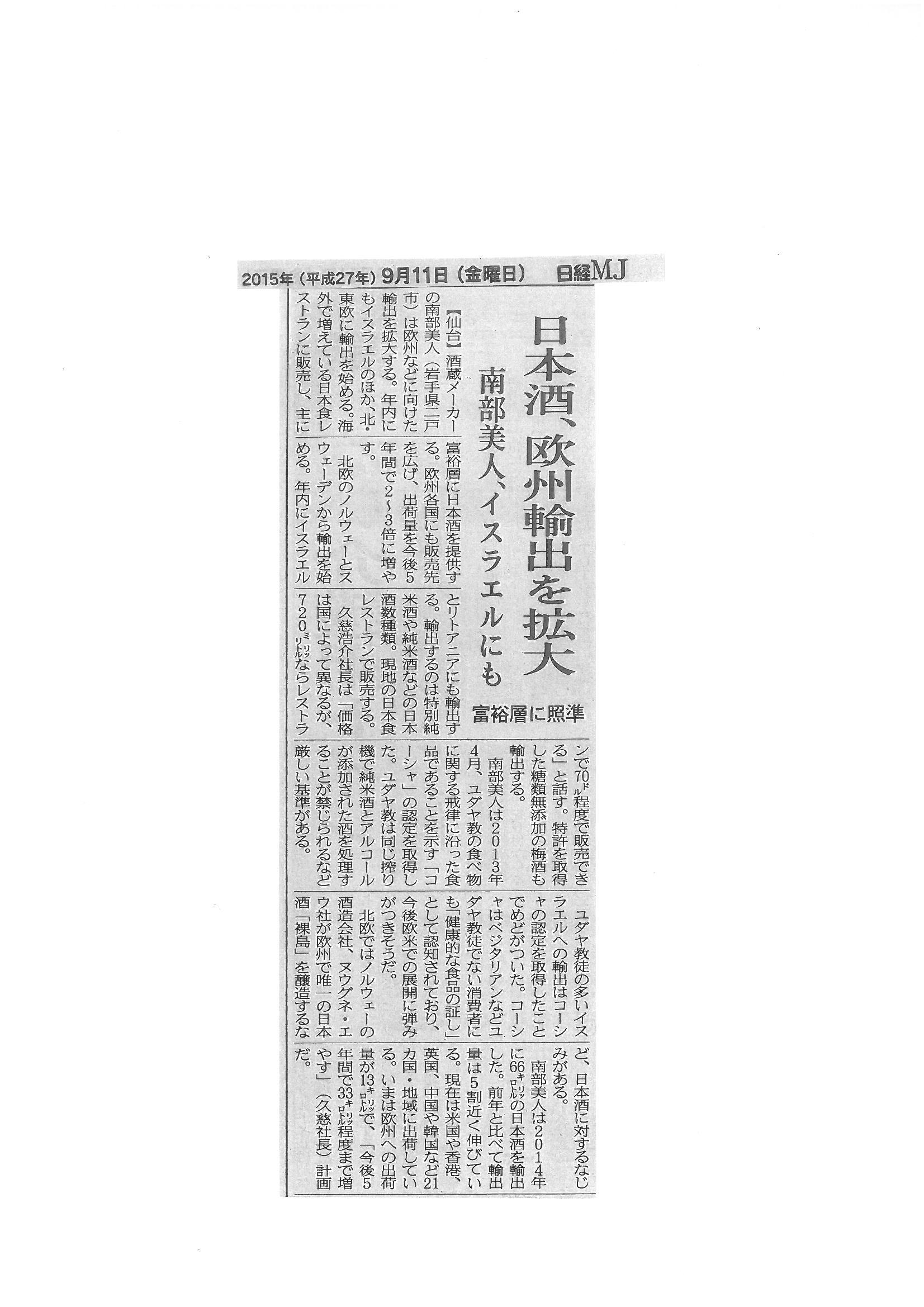 日本MJ2015年9月11日
