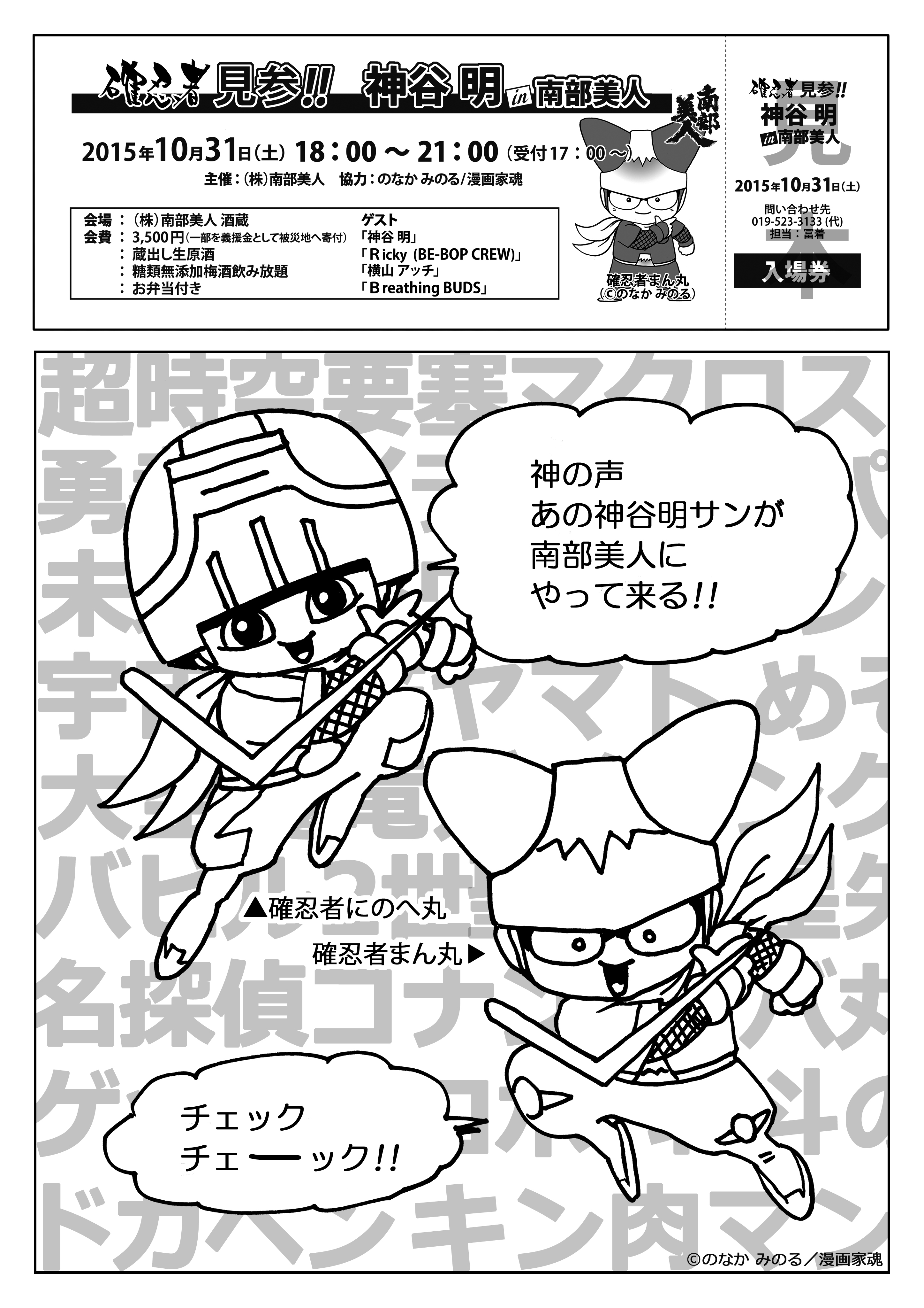 神谷明さんイベント用フライヤー