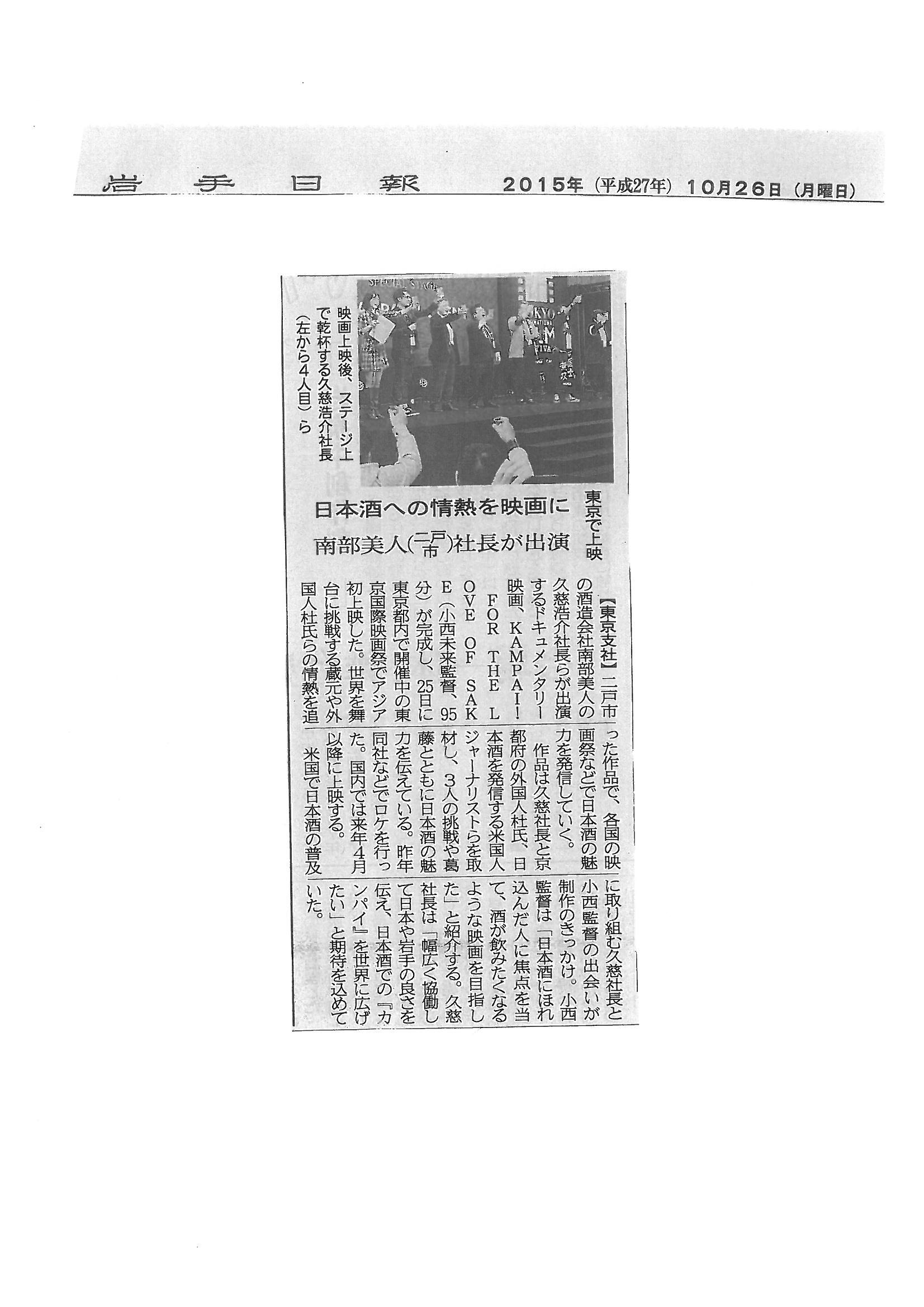 20151026岩手日報KAMPAI