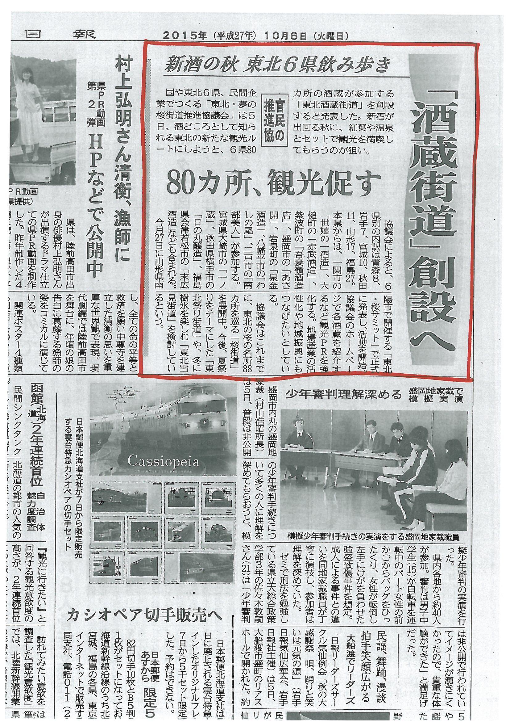岩手日報_酒蔵街道20151006