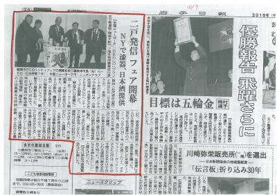 岩手日報_NY20151007
