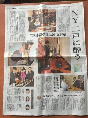 岩手日報_NY20151011