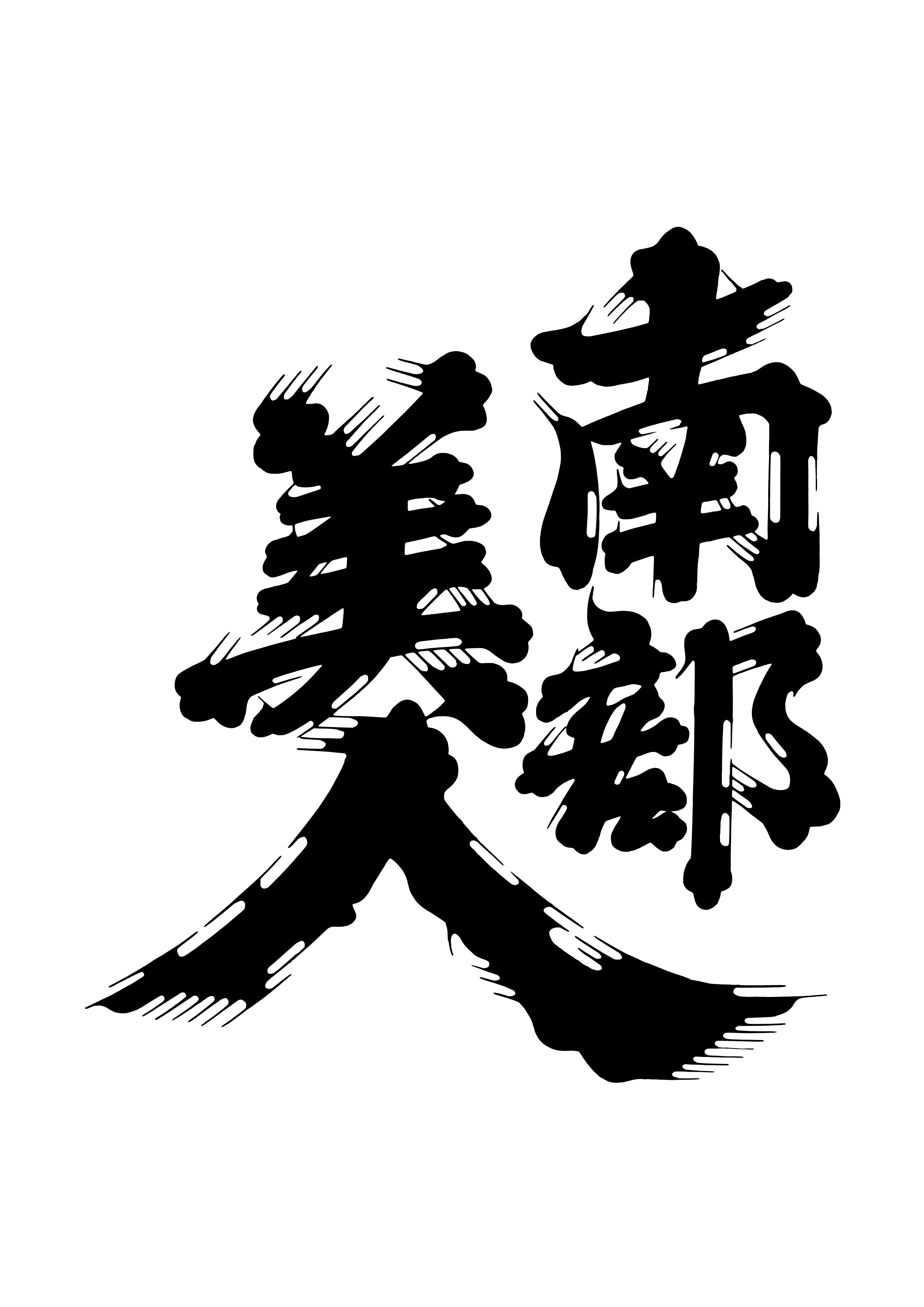 南部美人ロゴ[黒背景・白文字]