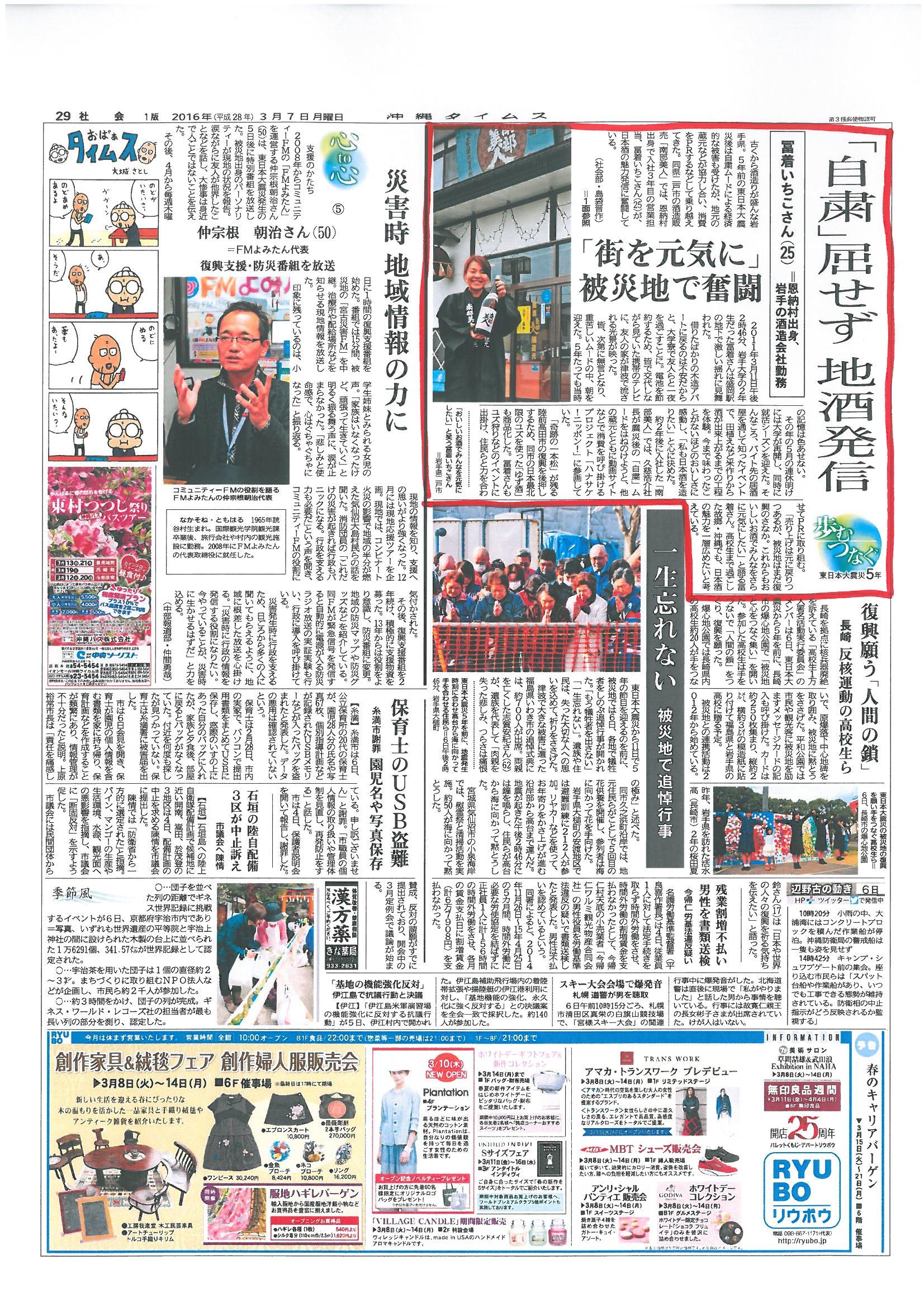 沖縄タイムスjpeg