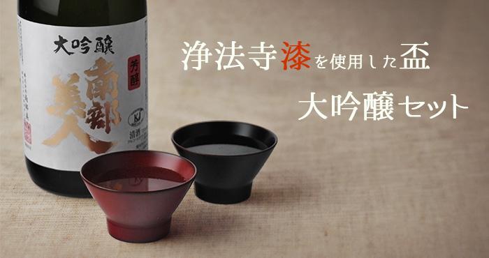 浄法寺漆の杯・大吟醸セット